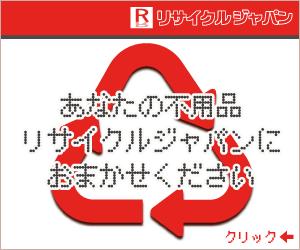 東京の買取専門リサイクルショップはリサイクルジャパン