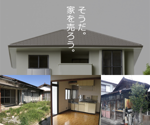 大阪の空き家を買取