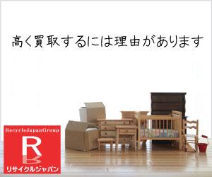 東京のリサイクルショップの買取サービス