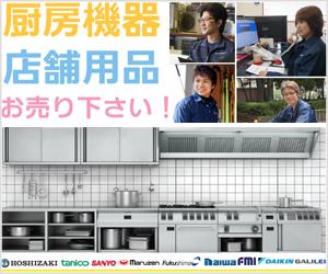 東京で厨房機器を高額買取